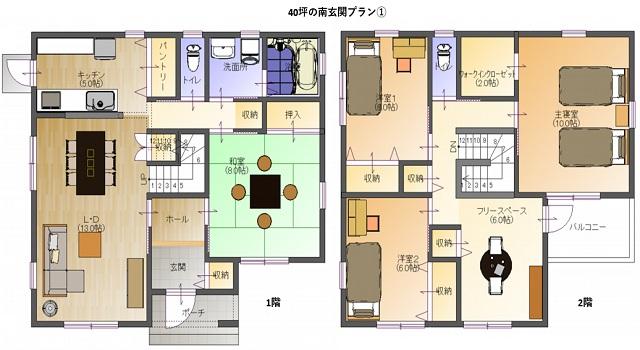 40坪の南玄関プラン(パターン①)