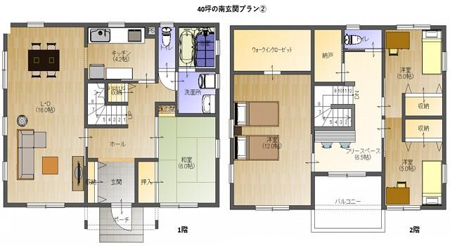 40坪の南玄関プラン(パターン②)