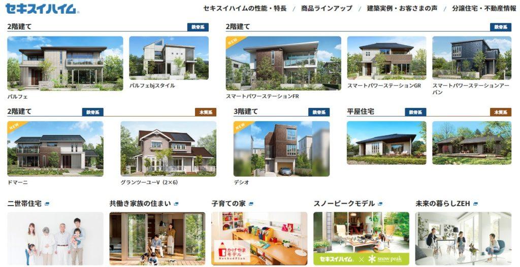 セキスイハイムで家を建てる価格