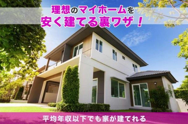 家賃よりも安い『月々6万円台』で理想のマイホームを建てる方法
