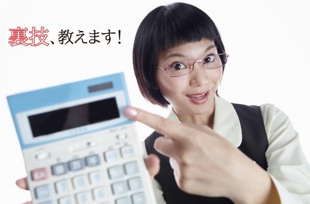 新築戸建てを『数百万円』も安く建てる裏技、教えます!